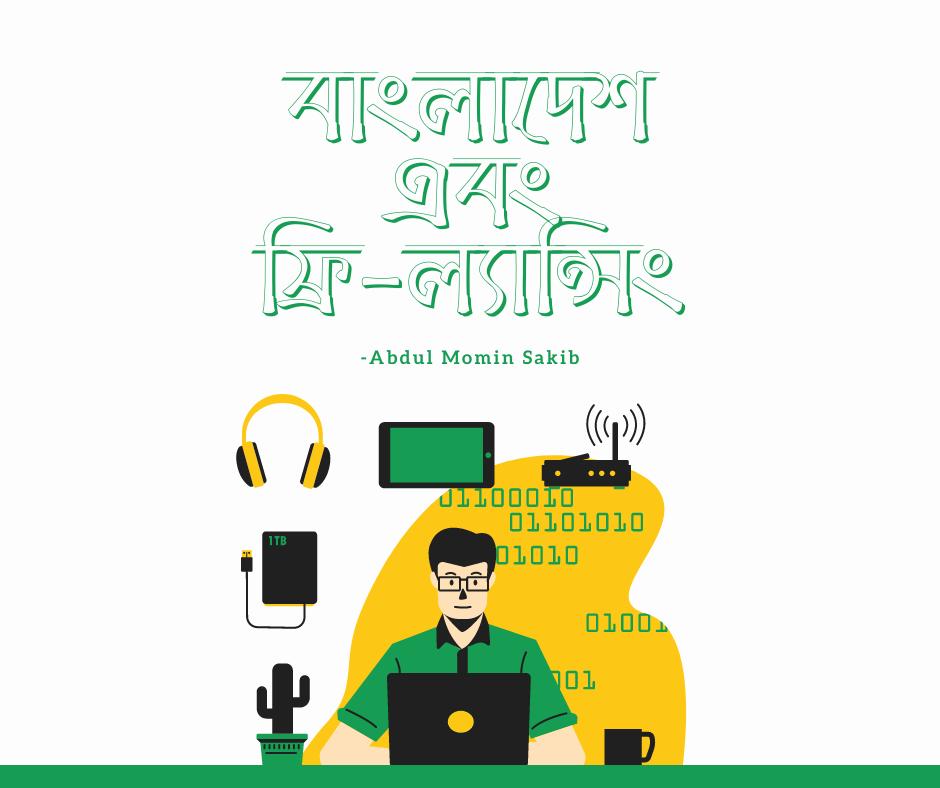 freelancing-and-bangladesh-by-abdulmominsakib